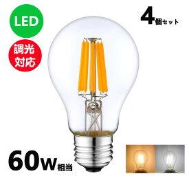 LEDフィラメント電球 調光対応 エジソン電球 LED電球 60W相当 E26 クリアタイプ 全方向型 LED透明電球 ledクリア電球 電球色 昼光色 4個セット