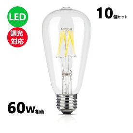 LEDフィラメント電球 調光対応 エジソン電球 LED電球 60W相当 E26 クリアタイプ 全方向型 LED透明電球 ledクリア電球 電球色 昼光色 10個セット