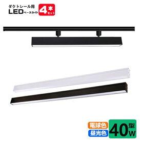 ダクトレール用 LEDベースライト 配線ダクトレール用ライト・照明器具一体型 天井照明 ライティング 施設照明 LEDベースライト ダクトレール取付専用 40W型2灯相当 4台セット