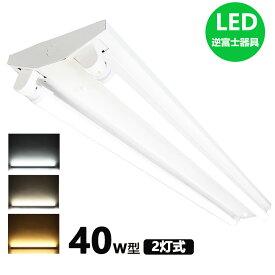 LED蛍光灯器具 逆富士 40w 2灯 led蛍光灯 器具一体型 LEDベースライト led蛍光灯40w 逆富士 40w形 直管付き 蛍光灯 照明器具 天井