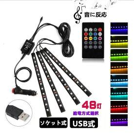 車用LEDテープ LEDテープライト RGB 調色調光 音に反応 カーチャージャー式 USB式 車内装飾用 防水 全8色に切替 高輝度 車用イルミネーション 足下照明 リモコン付き