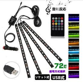 車用LEDテープ LEDテープライト RGB 調色調光 音に反応 カーチャージャー式 USB式 車内装飾用 防水 全8色に切替 高輝度 車用イルミネーション 足下照明 リモコン付き 72灯
