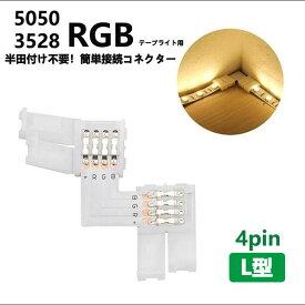 LEDテープライト用L字連結コネクター4Pin 10mm/8mm 半田不要 5050/3528RGB SMD LEDテープ用 簡単接続コネクターledライト ledテープ 自作DIY