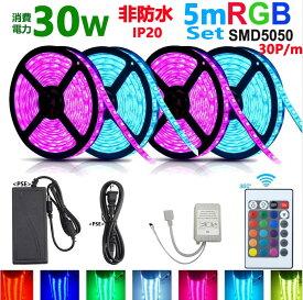 LEDテープRGB 5m 調光 調色 リモコン操作 SMD5050 150p 12Vマルチカラー LED 間接照明 看板照明 棚下照明 LEDテープライト LED