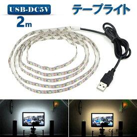 LED テープライト USB対応 2m SMD3528 5V LEDテープ 電球色 昼光色 間接照明 棚下照明 テレビの背景照明用LED