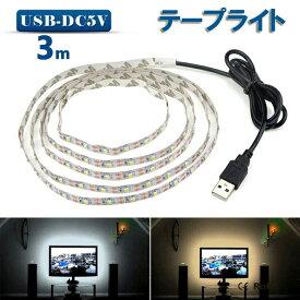 LED テープライト USB対応 3m SMD3528 5V LEDテープ 電球色 昼光色 間接照明 棚下照明 テレビの背景照明用LED