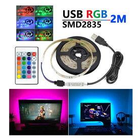 LED テープライト USB対応 2m SMD3528 5V LEDテープ RGB 間接照明 棚下照明 テレビの背景照明用LED