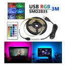 LED テープライト USB対応 3m SMD3528 5V LEDテープ RGB 間接照明 棚下照明 テレビの背景照明用LED