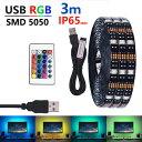 LED テープライト USB対応 防水 3m SMD5050 5V LEDテープ RGB 車用 間接照明 棚下照明 テレビの背景照明用LED
