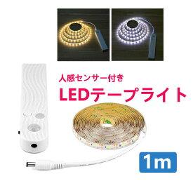 LED テープライト 人感センサー付き 1m 電池式 SMD3258 5V LEDテープ 階段 間接照明 棚下照明 フロアライト 足元灯