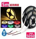LEDテープ LEDテープライト5m 防水 DC12V 5M 300連 高輝度SMD5050 正面発光 切断可能 電球色 両面テープ 家庭 間接照…