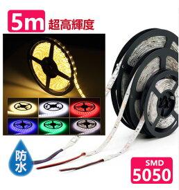 LEDテープ LEDテープライト5m 防水 DC12V 5M 300連 高輝度SMD5050 正面発光 切断可能 電球色 両面テープ 家庭 間接照明 車 イルミネーションライト DIY