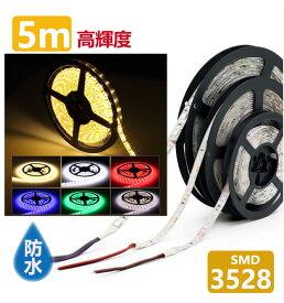 LEDテープ LEDテープライト5m 防水 DC12V 5M 300連 高輝度SMD3528 正面発光 切断可能 電球色 両面テープ 家庭 間接照明 車 イルミネーションライト DIY
