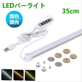 LEDバーライト 調色調光機能付き 高輝度LEDライト LED蛍光灯35cm USBライト ledデスクライト 卓上LEDライト 卓上ライト LEDスタンドライト LEDデスクスタンドライト 倉庫 ショーケース キッチン 照明 撮影補助ライト