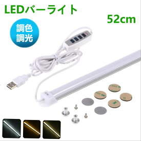 LEDバーライト 調色調光機能付き 高輝度LEDライト LED蛍光灯52cm USBライト ledデスクライト 卓上LEDライト 卓上ライト LEDスタンドライト LEDデスクスタンドライト 倉庫 ショーケース キッチン 照明 撮影補助ライト