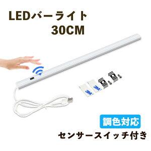 LEDバーライト センサースイッチ付き 高輝度LEDライト LED蛍光灯30cm 調色USBライト ledデスクライト 卓上LEDライト 卓上ライト LEDスタンドライト LEDデスクスタンドライト 倉庫 ショーケース キッ