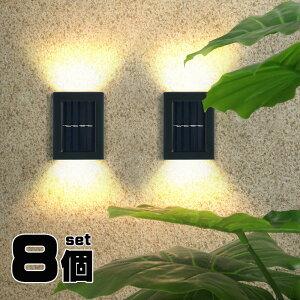 ソーラーライト 電球色 昼光色 上下発光 ソーラーLED屋外照明 太陽光発電 夜自動点灯 庭 玄関 車庫 廊下 駐車場用 入り口 ポスト ガーデンに適用 省エネ 防水 設置簡単 8個セット