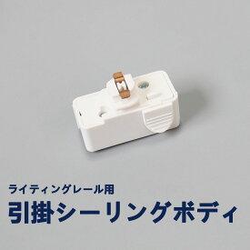 ライティングレール用 引掛シーリングボディ 配線ダクトレール用照明器具部品 ライティングレール用シーリングライト プラグ変換 照明 天井照明 照明 ペンダントライト ダクトレール用