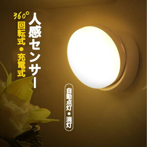 LEDセンサーライト 人感センサーライト ledライト 充電電式 360度回転 テープ マグネット付き 貼り付け型 階段 クロゼット ロッカー 玄関洗面所 自動点灯 消灯 夜間ライト