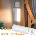 LEDセンサーライト懐中電灯2way ledライト 電池 乾電池式 省エネ 超寿命 テープ マグネット付き 貼り付け型 階段・ク…
