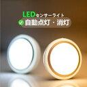 LEDセンサーライト 人感センサー 自動点灯/消灯 電池式 コードレス フットライト インテリア