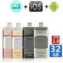 USB3.0メモリ 32GB USBメモリ iPhone/Android/PC対応 フラッシュドライブ iPhone iPad Lightning micro Android パソ…
