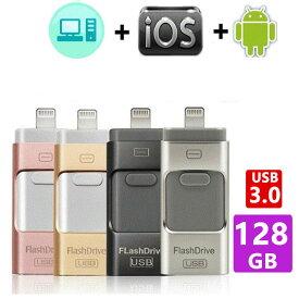 USB3.0メモリ 128GB USBメモリ iPhone/Android/PC対応 フラッシュドライブ iPhone iPad Lightning micro Android パソコン用USBメモリ最安値