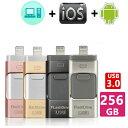 USB3.0メモリ 256GB USBメモリ iPhone/Android/PC対応 フラッシュドライブ iPhone iPad Lightning micro Android パソ…
