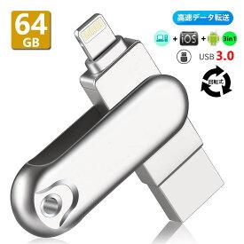 iPhone/Android or Type-C/PC対応 USB3.0メモリ 64GB USBメモリ フラッシュドライブ iPhone iPad Lightning micro Android パソコン用USBメモリ最安値 回転式