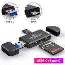 カードリーダー USB3.0 Type-C マルチカードリーダー SDカード /マイクロSD 両対応 USB3.0/Type-C 超高速データ転送
