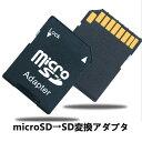 microSDカード マイクロSDから SDカードへの変換アダプター