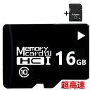 MicroSDカード16GB Class10 メモリカード Microsd クラス10 SDHC マイクロSDカード スマートフォン デジカメ 超高速UHS-I U1 SDカード変換アダプター付き