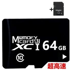 MicroSDカード64GB Class10 メモリカード Microsd クラス10 SDHC マイクロSDカード スマートフォン デジカメ 超高速UHS-I U3 SDカード変換アダプター付き