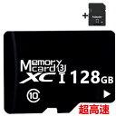 MicroSDカード128GB Class10 メモリカード Microsd クラス10 SDXC マイクロSDカード スマートフォン デジカメ 超高速U…