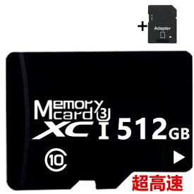 MicroSDカード512GB Class10 メモリカード Microsd クラス10 SDXC マイクロSDカード スマートフォン デジカメ 超高速UHS-I U3 SDカード変換アダプター付き