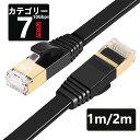 LANケーブル CAT7 1m 2m 10ギガビット 高速光通信対応 ツメ折れ防止 ランケーブル カテゴリー7 薄型フラットケーブル