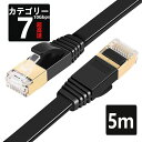 LANケーブル CAT7 5m 10ギガビット 高速光通信対応 ツメ折れ防止 ランケーブル カテゴリー7 薄型フラットケーブル