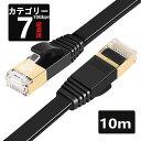 LANケーブル CAT7 10m 10ギガビット 高速光通信対応 ツメ折れ防止 ランケーブル カテゴリー7 薄型フラットケーブル