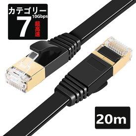 LANケーブル CAT7 20m 10ギガビット 高速光通信対応 ツメ折れ防止 ランケーブル カテゴリー7 薄型フラットケーブル