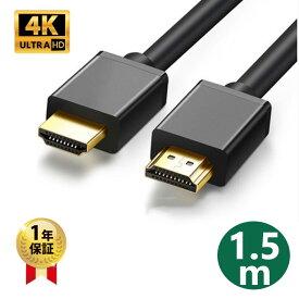 HDMIケーブル 1.5m Ver.2.0b フルハイビジョン HDMI ケーブル 4K 8K 3D 対応 1.5m 150cm HDMI