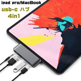 iPad Pro向け 4in1 USB C ハブ Type C 3.0ハブ USB Type Cハブ 4K HDMI出力 3.5mmイヤホンジャック コンパクト MacBook MacBook Pro/Air//SAMSUNG/Huawei Mate対応