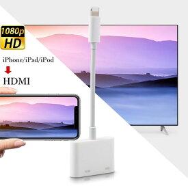 ライトニングケーブル HDMI 変換 iPhone HDMI 変換ケーブル Lightning HDMI 変換アダプタ iPhoneテレビ変換ケーブル iPhone iPad ipod 対応