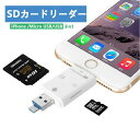 SDカードリーダー iPhone /Micro USB/USB全対応 ー iPhone/iPad/Android/コンピューター用 SD/TFカードリーダー micro…
