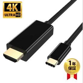USB Type-C to HDMI 変換ケーブル 1.8m ブラック