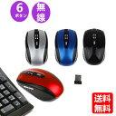 ワイヤレスマウス 無線マウス6ボタン 電池式 光学式 マウス 小型 送料無料