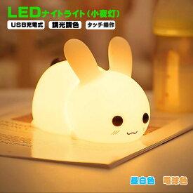 【送料無料】ナイトライト 常夜灯 タッチ式 USB充電式 ベッドライト授乳ライト ベッドサイドランプ 卓上ライト 間接照明 丸型 調光調色可 可愛い ベッドランプ 防災停電対策