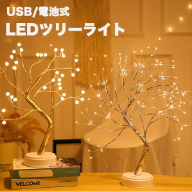 LEDツリーライト テーブルライト タッチ式 USB充電式 卓上ライト クリスマス装飾ランプ クリスマスツリー おしゃれ イルミネーション LED 枝ツリー間接照明