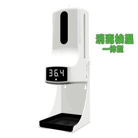 消毒検温一体型 スタンド 非接触型 温度計 壁掛け式 ソープディスペンサー付き スピード温度測定 外線温度計搭載 自動手指消毒器 K9PRO 日本語説明書添付