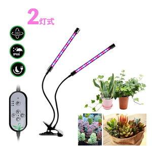 植物育成ライト LED 植物ライト 2灯式 室内栽培ランプ タイミング定時機能 5段階調光 観賞用 360°調節可能 日照不足解消 肉植物育成 水耕栽培ランプ 家庭菜園 室内園芸 水草栽培 野菜工場 ク