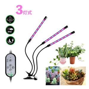 植物育成ライト LED 植物ライト 3灯式 室内栽培ランプ タイミング定時機能 5段階調光 観賞用 360°調節可能 日照不足解消 肉植物育成 水耕栽培ランプ 家庭菜園 室内園芸 水草栽培 野菜工場 ク